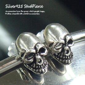 シルバーピアス 彫りの深い顔立ちの立体的なドクロピアス a154(a-5-2) シルバー925 silver925 シルバーアクセサリー どくろ 髑髏 骸骨 スカル スタッドピアス メンズピアス レディースピアス