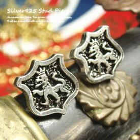 【選べる3点福袋★対象商品!!】シルバーピアス 英国風な王冠をかぶったライオンの紋章ピアス a436(a-13-2) シルバー925 silver925 シルバーアクセサリー スタッドピアス レディースピアス