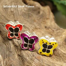 シルバーピアス 丸いシルエットにビビッドカラーが可愛らしい蝶々のピアス シルバー925 silver925 シルバーアクセサリー ちょうちょう バタフライ チョウチョウ スタッドピアス レディースピアス