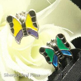 シルバーピアス カラフルな2色カラーの蝶々ピアス シルバー925 silver925 シルバーアクセサリー バタフライ ちょうちょう 昆虫 スタッドピアス レディースピアス