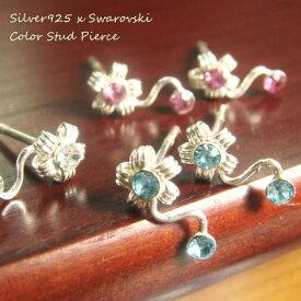 シルバーピアス シルバー線とスワロフスキーで可愛いお花に キラキラ繊細フラワーピアス シルバー925 silver925 シルバーアクセサリー スタッドピアス レディースピアス