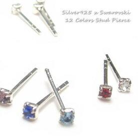 シルバーピアス 選べる12色 4つ爪シリーズ 直径2mmタイプ キラキラ カラースタットピアス b-28 シルバー925 silver925 シルバーアクセサリー スタッドピアス レディースピアス