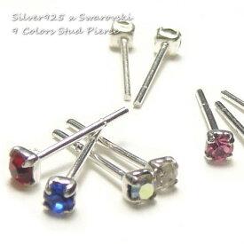 シルバーピアス 選べる10色 4つ爪シリーズ 直径2.5mmタイプキラキラ カラースタットピアス b-29 シルバー925 silver925 シルバーアクセサリー スタッドピアス レディースピアス