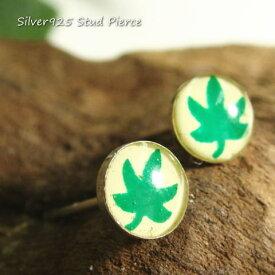 シルバーピアス 鮮やかなグリーンの葉っぱをコロとした丸の中に閉じ込めたピアス シルバー925 silver925 シルバーアクセサリー スタッドピアス レディースピアス