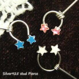 シルバーピアス ホースシューの先っぽにお星さまがキラリ 馬蹄風カラースターのスタッドピアス シルバー925 silver925 シルバーアクセサリー レディースピアス お守り ほし ホシ