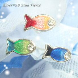 シルバーピアス グラデーションボディーとキラキラスワロの目がキュート グッピーみたいで可愛らしいカラフルお魚ピアス シルバー925 silver925 シルバーアクセサリー スタッドピアス レディースピアス