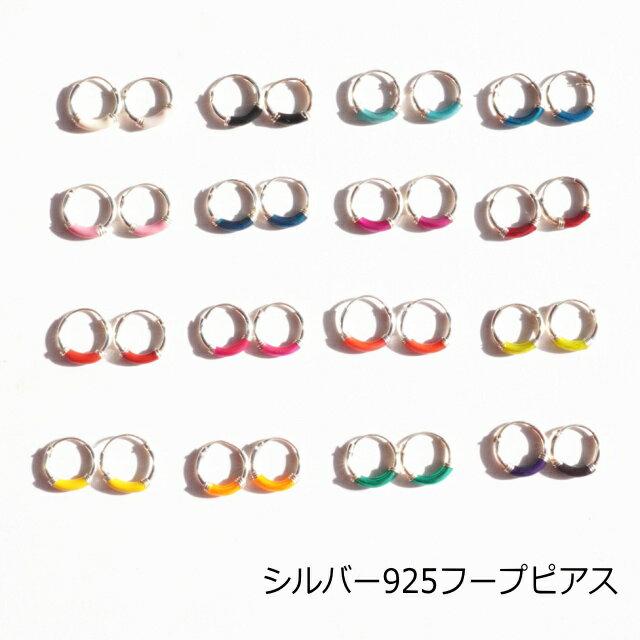 シルバーピアス ワンポイントカラースクエアリングピアス:10mm (カラーフープ単色:全16色) d001-d018 シルバー925 silver925 シルバーアクセサリー ループピアス レディースピアス