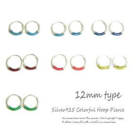 シルバーピアス ワンポイントカラースクエアリングピアス:12mm(カラーフープ単色:全7色) d0023-37 シルバー925 silver925 シルバーアクセサリー レディースピアス