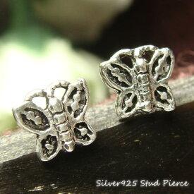 シルバーピアス 小さいながらもはっきり精巧な模様が入ったシルバーの蝶々ピアス  シルバー925 silver925 シルバーアクセサリー ちょうちょう チョウチョ バタフライ 昆虫 スタッドピアス レディースピアス