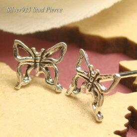 シルバーピアス 繊細な雰囲気を放つシルバーの蝶々スタッドピアス シルバー925 silver925 シルバーアクセサリー ちょうちょう チョウチョ バタフライ 昆虫 スタッドピアス レディースピアス