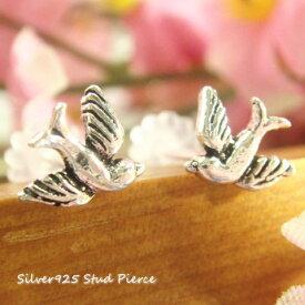 シルバーピアス 幸せを呼ぶ幸運の銀色の鳥?羽根を広げて飛ぶ小鳥のスタッドピアス シルバー925 silver925 シルバーアクセサリー 鳥 トリ バード スタッドピアス レディースピアス ボヘミアンアクセサリー