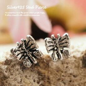 シルバーピアス オーソドックスな可愛い蝶のスタッドピアス シルバー925 silver925 シルバーアクセサリー ちょうちょう チョウ スタッドピアス レディースピアス