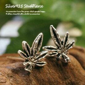 シルバーピアス 南国に生えていそうなシャープな形をした葉っぱのスタッドピアス シルバー925 silver925 シルバーアクセサリー 木 マリファナ スタッドピアス メープル レディースピアス