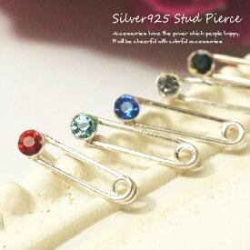 シルバーピアス 小さなストーンが付いた安全ピンみたいなスタッドピアス シルバー925 silver925 シルバーアクセサリー レディースピアス