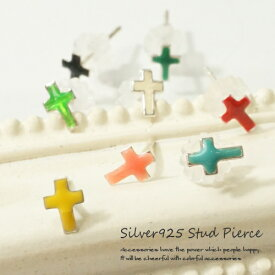 シルバーピアス シンプルなカラークロスのスタッドピアス シルバー925 silver925 シルバーアクセサリー 十字架 レディースピアス
