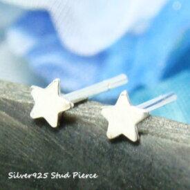 シルバーピアス 直径2.5mmのシンプルなとっても小さなプレーンタイプのお星様 スタッドピアス シルバー925 silver925 シルバーアクセサリー スター レディースピアス