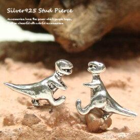 シルバーピアス ギャオス と吠えそうな恐竜さんのピアス シルバー925 silver925 シルバーアクセサリー スタッドピアス レディースピアス 可愛い きょうりゅう 怪物