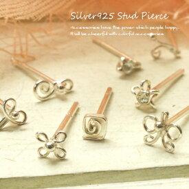シルバーピアス 全17種類 花りぼん 小さなピアスシリーズ シルバー925 silver925 シルバーアクセサリー 星 スター 音符 うずまき フラワー レディースピアス シルバー925 スタッドピアス リボン