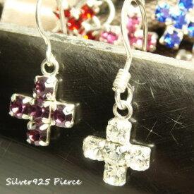 ピアス クロスの形になったキラキラのラインストーンサガリタイプピアス 全7色 シルバー925 silver925 シルバーアクセサリー フック レディース 十字架