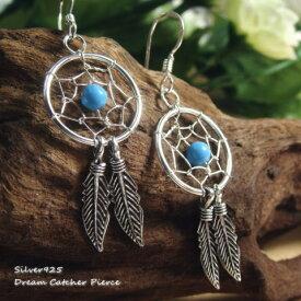 シルバーピアス インディアンな2枚羽とトルコ石ビーズのドリームキャッチャーピアス  シルバー925 silver925 シルバーアクセサリー フックピアス レディースピアス