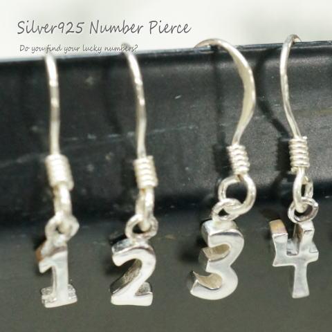 バラ売りシルバーピアス シルバー925 ラッキーナンバーはどれですか?シルバーの数字サガリピアス  シルバー925 silver925 シルバーアクセサリー レディースピアス フックピアス