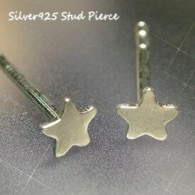 30%OFF!!シルバーピアス 直径3mm シンプル とっても小さい プレーンタイプ お星様 スタッドピアス シルバー925 silver925 シルバーアクセサリースター レディースピアス