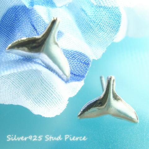 【シルバーピアス】御守りにも?ハワイアンジュエリーのようなクジラのしっぽピアス 【シルバー925 silver925 シルバーアクセサリー 鯨 くじら スタッドピアス レディースピアス】 【楽ギフ_包装選択】