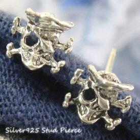 シルバーピアス 眼帯をして帽子をかぶった銀色に輝くパイレーツ姿のドクロピアス シルバー925 silver925 シルバーアクセサリー 海賊 髑髏 どくろ 骸骨 スタッドピアス レディースピアス スカル