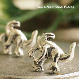 シルバーピアス 空に向かってガオーと吠えているかのような恐竜のピアス シルバー925 silver925 シルバーアクセサリー 可愛い 怪獣 ティラノサウルス スタッドピアス レディースピアス