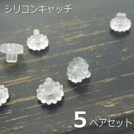 5ペアー(10個セット) ピアスならシリコンキャッチが便利 シリコンゴムピアスキャッチ シリコンキャッチ シリコンピアスキャッチ キャッチのみ 樹脂キャッチ