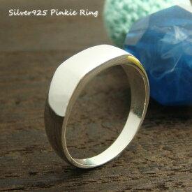 シルバーリング ピンキーリング 中心の平たい部分が光を反射 ピンキィリング1 シルバー925 silver925 シルバーアクセサリー 指輪