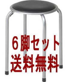 パイプ丸イス FB-01BK 6脚セット 88623×6 積み重ね可 パイプ 椅子 イス いす スツール スタッキング チェア チェアー