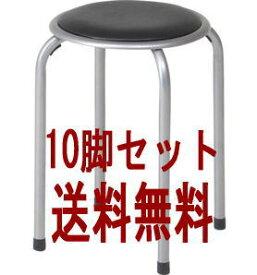 パイプ丸イス FB-01BK 10脚セット 88623 × 10 積み重ね可 パイプ 椅子 イス いす スツール スタッキング チェア チェアー