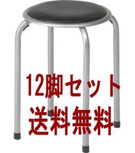 パイプ丸イス FB-01BK 12脚セット 88623 × 12 積み重ね可 パイプ 椅子 イス いす スツール スタッキング チェア チェアー