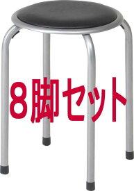 パイプ丸イス FB-01BK 8脚セット 88623×8 積み重ね可 パイプ 椅子 イス いす スツール スタッキング チェア チェアー
