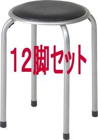 送り先が1都3県の場合、法人名・店舗名(個人名以外)のみで(代金引換は3セット以上のみ)ご注文お引受けします。パイプ丸イス FB-01BK 12脚セット 88623 × 12 積み重ね可 パイプ 椅子 イス いす スツール スタッキング チェア チェアー