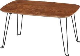 不二貿易 折れ脚ローテーブル トロン 幅60cm×奥行40cm×高さ31cm ミディアムブラウン 10494