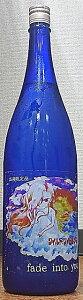 三芳菊(みよしきく) fade into you 直汲み 1800ml【フルーティー】【徳島県】【三芳菊酒造】