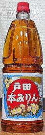 糀富 (はなとみ) 戸田本みりん 1800ml ペットボトル 【愛知県】【名古屋市】【味醂】