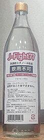 高濃度アルコール J-Fight77 900ml 京屋酒造 飲用不可・消毒利用可 厚生省認可品 消毒用アルコール代用品 77度