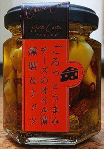 ごろっとうまみチーズのオイル漬<燻製&ナッツ> 100g 【ノルテカルタ】