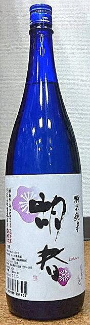 三芳菊(みよしきく) 特別純米 胡春 こはる 1800ml【フルーティー】【徳島県】【三芳菊酒造】【29BY】【馬宮杜氏による新しい日本酒の形】【ジューシー】