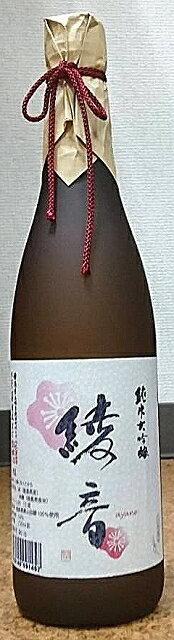 三芳菊(みよしきく) 純米大吟醸 綾音 あやね 720ml【フルーティー】【徳島県】【三芳菊酒造】【29BY】【馬宮杜氏による新しい日本酒の形】【ジューシー】