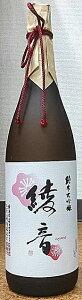 三芳菊(みよしきく) 純米大吟醸 綾音 あやね 1800ml【フルーティー】【徳島県】【三芳菊酒造】【29BY】【馬宮杜氏による新しい日本酒の形】【ジューシー】