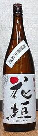 花垣 (はながき) 純米 無濾過 生原酒 1800ml 【福井の地酒】【奥越前名水仕込み】