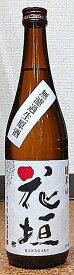 花垣 (はながき) 純米 無濾過 生原酒 720ml 【福井の地酒】【奥越前名水仕込み】