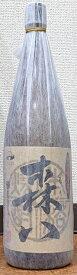 森八(もりはち) 1800ml 【呑んで絶対後悔しない芋焼酎】【鹿児島県産】【太久保酒造】