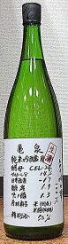 亀泉(かめいずみ) 純米吟醸生原酒 CEL(セル)-24 吟の夢 1800ml【30BY】【高知県】【亀泉酒造】