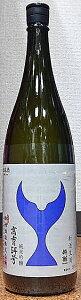 酔鯨(すいげい) 純米吟醸 高育54号 新酒生酒 1800ml【30BY】【酔鯨酒造】【高知県】