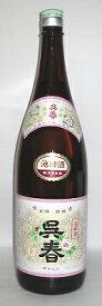 呉春(ごしゅん) 普通酒 1800ml 【近畿銘醸酒 大阪池田産】【大阪地酒】